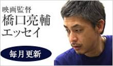 映画監督 橋口亮輔のエッセイ!!橋口亮輔「まっすぐ」