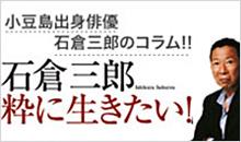 小豆島出身俳優 石倉三郎のコラム!!石倉三郎 粋に生きたい!