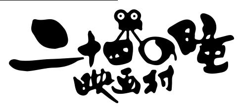 Nijushinohitomi Eigamura