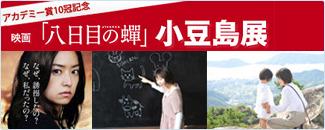 アカデミー賞10冠 映画「八日目の蝉」小豆島展